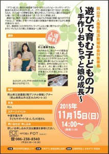 JDS岡山支部講演会