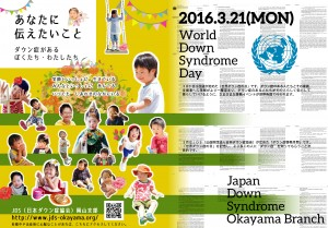 JDS岡山支部_世界ダウン症の日パージョンポスター